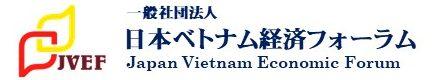 日本ベトナム経済フォーラム